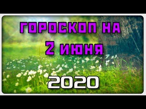 ГОРОСКОП НА 2 ИЮНЯ 2020 ГОДА / Отличный гороскоп на каждый день / #гороскоп