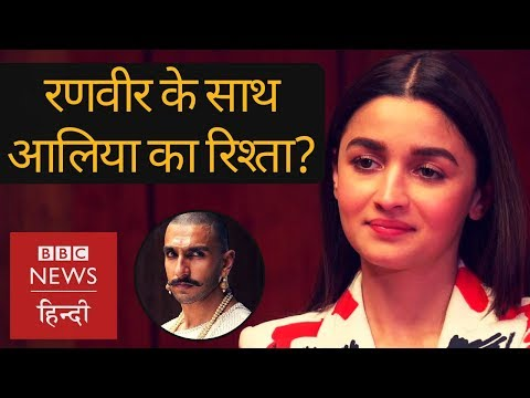 Alia Bhatt tells about her relationship with Ranveer Singh | (BBC Hindi)