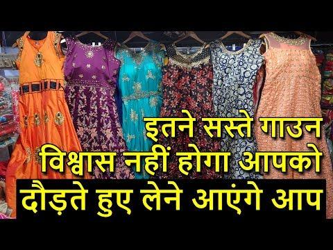 गाउन के असली मैन्युफैक्चरर   Cheapest Fancy New Collection Ladies Gown   Factory Manufacturer Delhi