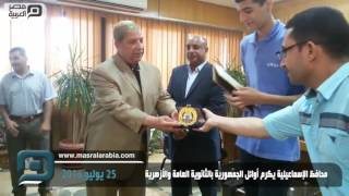 مصر العربية | محافظ الإسماعيلية يكرم أوائل الجمهورية بالثانوية العامة والأزهرية