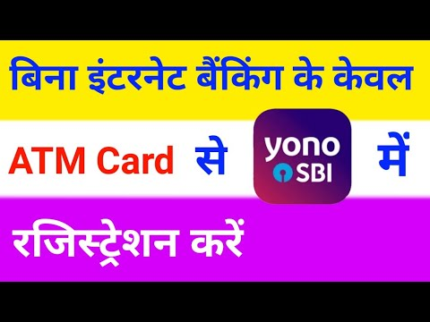 How to register yono sbi without net banking | yono sbi me bina net banking kaise register karen - YouTube