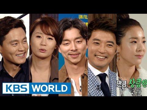 Entertainment Weekly | 연예가중계 - Sandara Park, Kim Sunyoung, Gong Yoo (2016.02.26)