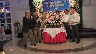 Publication Date: 2019-01-28 | Video Title: 香港航海學校舊生開心活動2019年1月27日