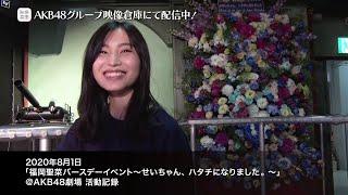 本日よりAKB48グループ映像倉庫にて配信が開始された「2020年8月1日「福岡聖菜バースデーイベント~せいちゃん、ハタチになりました。~」@AKB48劇場 活動記録」の ...