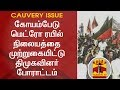 DMK Cadres lay siege to Koyambedu Metro Station | Cauvery Issue | Cauvery Management Board