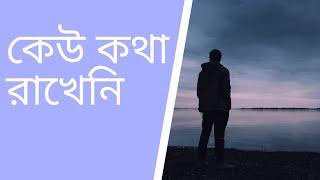 কেউ কথা রাখেনি   সুনীল গঙ্গোপাধ্যায়  Sunil Gangopadhyay   Keu Kotha Rakheni   Bangla Kobita