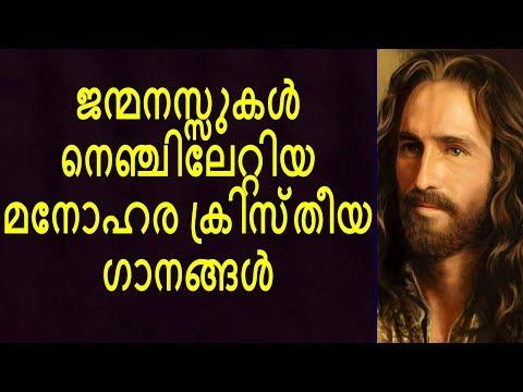 നെഞ്ചിലേറ്റിയ മനോഹര ഗാനങ്ങൾ | Malayalam Christian Devotional Songs | Jino Kunnumpurath