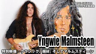 クラシック、機材、そしてマルムスティーン ヤング・ギター2021年8月号連動