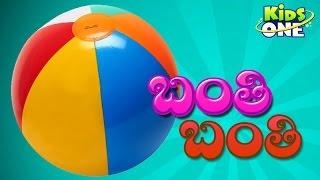Banthi Banthi || Telugu Nursery Rhymes