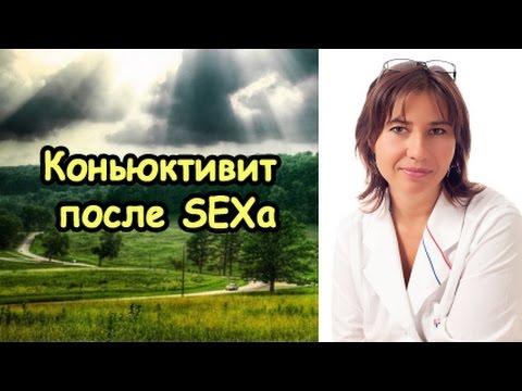 Конъюнктивит после полового акта