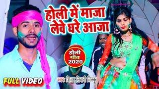 #VIDEO - Shivam Tiwari Bikku 2020 का नया सबसे हिट गाना | Holi Me Maza Lewe Ghare Aaja