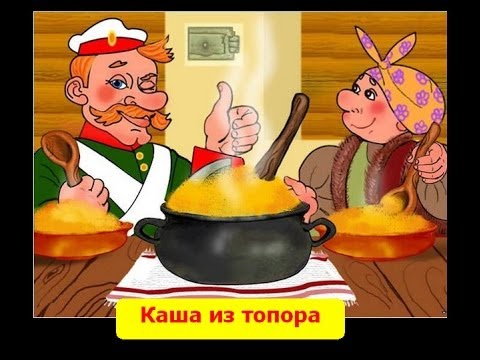 Каша из топора  Мультфильм