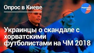 """ЧМ 2018: """"Слава Украине!"""" - не прокатило?!"""