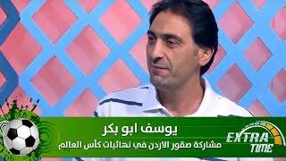 يوسف ابو بكر - مشاركة صقور الاردن في نهائيات كأس العالم - Extra Time