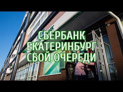 🔴 В работе отделений Сбербанка в Екатеринбурге произошел сбой