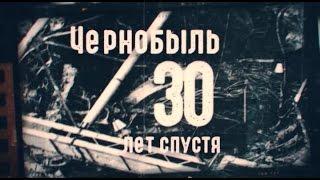 Чернобыль. 30 лет спустя