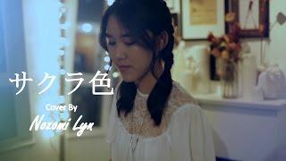 Gambar cover Angela Aki - サクラ色 (Sakura-iro,  Nozomi Lyn Cover)