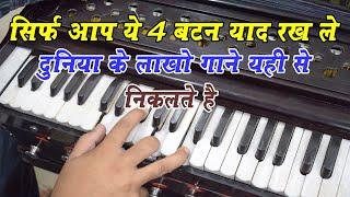 किसी भी गाने के धुन को हारमोनियम पे कैसे निकाले   बहुत सिंपल तरीका है देखो   Harmonium_Guru  
