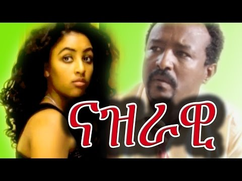 Nazrawi (ናዝራዊ) Ethiopian Film from DireTube Cinema 2016