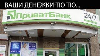 Приватбанк в центре скандала о продаже личных данных клиентов