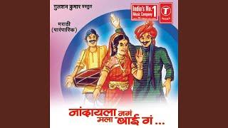 Tujh Namo Namo Omkaar Swaroop, Nadayala Nagn Mala Baai Gn ..Vaye Tula Burgunda Hoyil Gn, Aali...