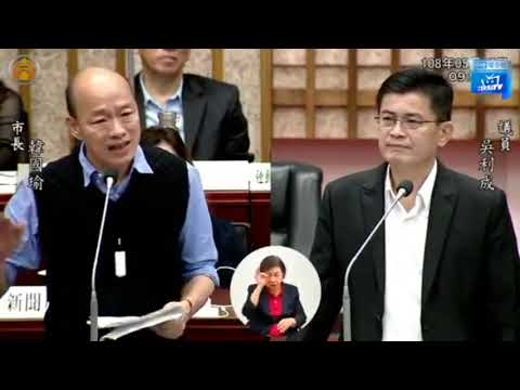 韓國瑜市長與吳利成議員議會總質詢,共同守護高雄