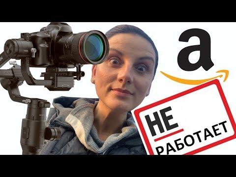 Amazon просто издевается | Бракованные и б/у товары | Невозврат денег