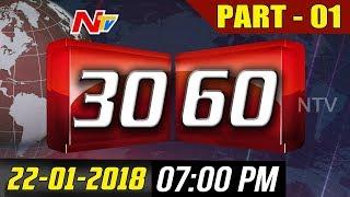 News 30/60 || Evening News || 22nd January 2018 || Part 01 || NTV