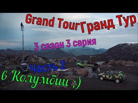 Гранд Тур 3 сезон 3 серия 1 эпизод