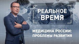 Медицина России: проблемы развития [Реальное время]