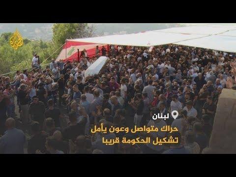 ???? شهر من المطالبة بالتغيير في لبنان.. ووعود بتشكيل حكومة جديدة  - نشر قبل 4 ساعة