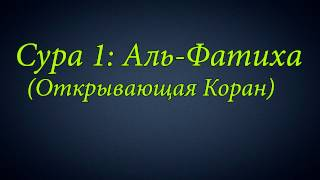 Ахьмад Гулиев Сура 1: Аль-Фатиха (Открывающая Коран)