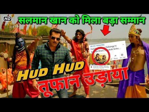 Dabangg 3 Hud Hud Video Song | चुलबुल पांडे ने धूम मचा दिया | Salman Khan Latest News On Dabangg 3