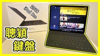 『iPad Pro 聰穎鍵盤保護套開箱』APPLE 沒告訴你原來 iPad Pro還可以辦到這件事!? | Smart Keyboard Folio 2018