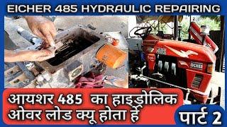 EICHER 485 HYDRAULIC REPAIRING PART 2 आयशर ४८५  हाइड्रोलिक रीपेरिंग पार्ट २