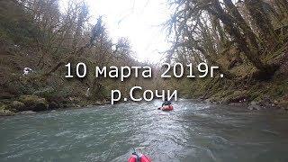 Сплав по реке Сочи