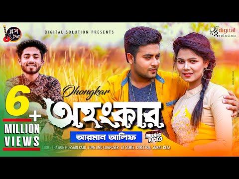 Ohongkar (অহংকার) By Arman Alif 2019 Bangla Audio Song Lyrics With Download link
