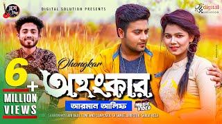 Ohongkar , অহংকার , Arman Alif , Bangla New Song 2019 , Official Music Video