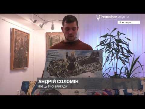 УЛуцьку бійці представили свої сакральні картини