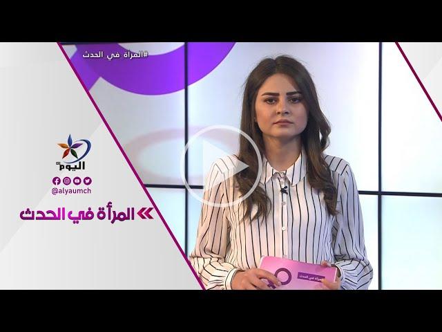 المرأة في الحدث  | قناة اليوم 07-09-2021