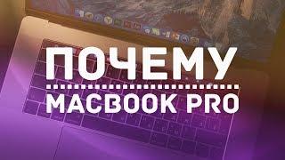 MacBook Pro 2017 и macOS Sierra