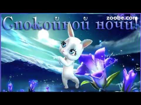 """Зайка ZOOBE """"Спокойной ночи, хорошего сна"""""""