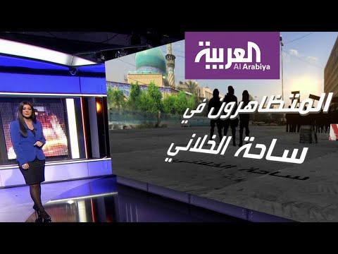 تعرف على أهمية ساحة الخلاني في التظاهرات العراقية  - نشر قبل 10 ساعة