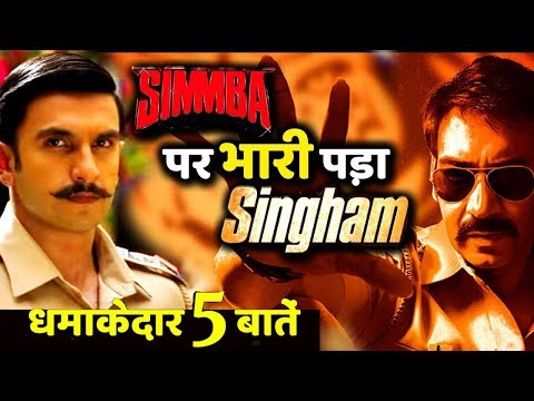 Simmba : Singham Aka Ajay Devgn Beats Simmba Aka Ranveer Singh in The Trailer! Mp3