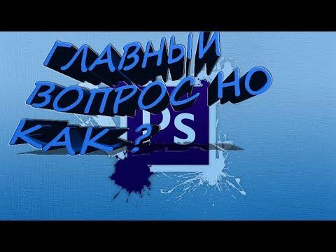 КАК УМЕНЬШИТЬ РАЗМЕР ФАЙЛА И СДЕЛАТЬ КРАСИВЫЙ ТЕКСТ В Photoshop CS6