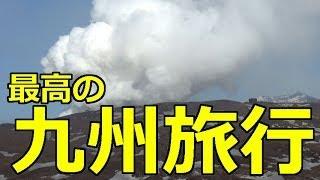 【大人向け】日々働いて疲れている貴方に贈るシバターの大分旅行 thumbnail