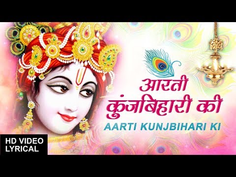 Janmashtami Special, Aarti Kunjbihari Ki, Hindi English Lyrics, LAKHBIR SINGH LAKKHA, Lyrical Video