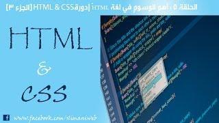 الحلقة 5 : أهم الوسوم في لغة html | دورة HTML & CSS [الجزء 3]