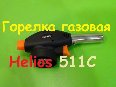Распаковка посылки от интернет магазина Spiningline №15. Горелка газовая Helios 511C.