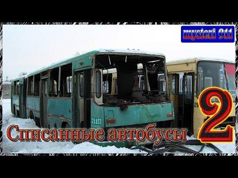 Списанные автобусы г. Пензы (часть№2)